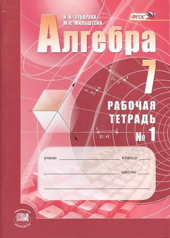 Алгебра. 7 класс. Рабочая тетрадь № 1. Учебное пособие для учащихся общеобразовательных учреждений