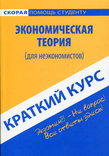 Шарыпкина М. Краткий курс по эконом. теории