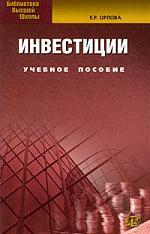 Орлова Е. Инвестиции Учеб. пос.