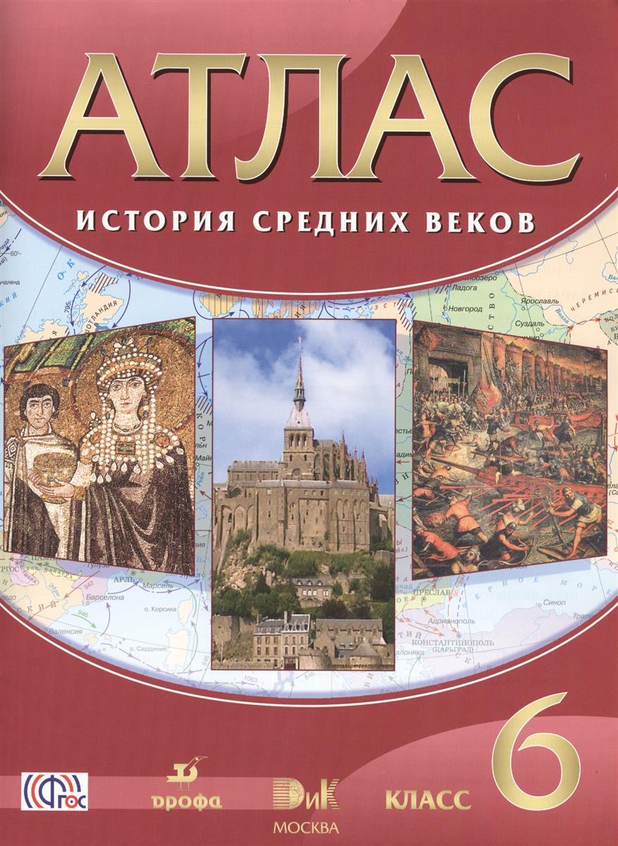 История Средних веков. 6 класс. Атлас
