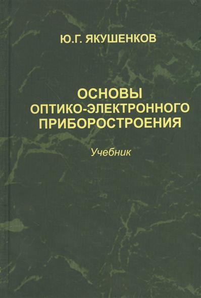 Основы оптико-электронного приборостроения. Учебник. 2 издание