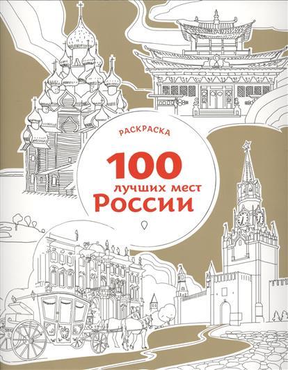 Коробкина Т. (ред.) 100 лучших мест России. Раскраска т коробкина беларусь