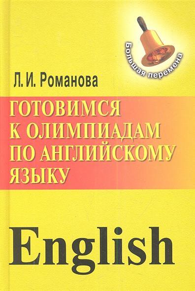 Готовимся к олимпиадам по английскому языку