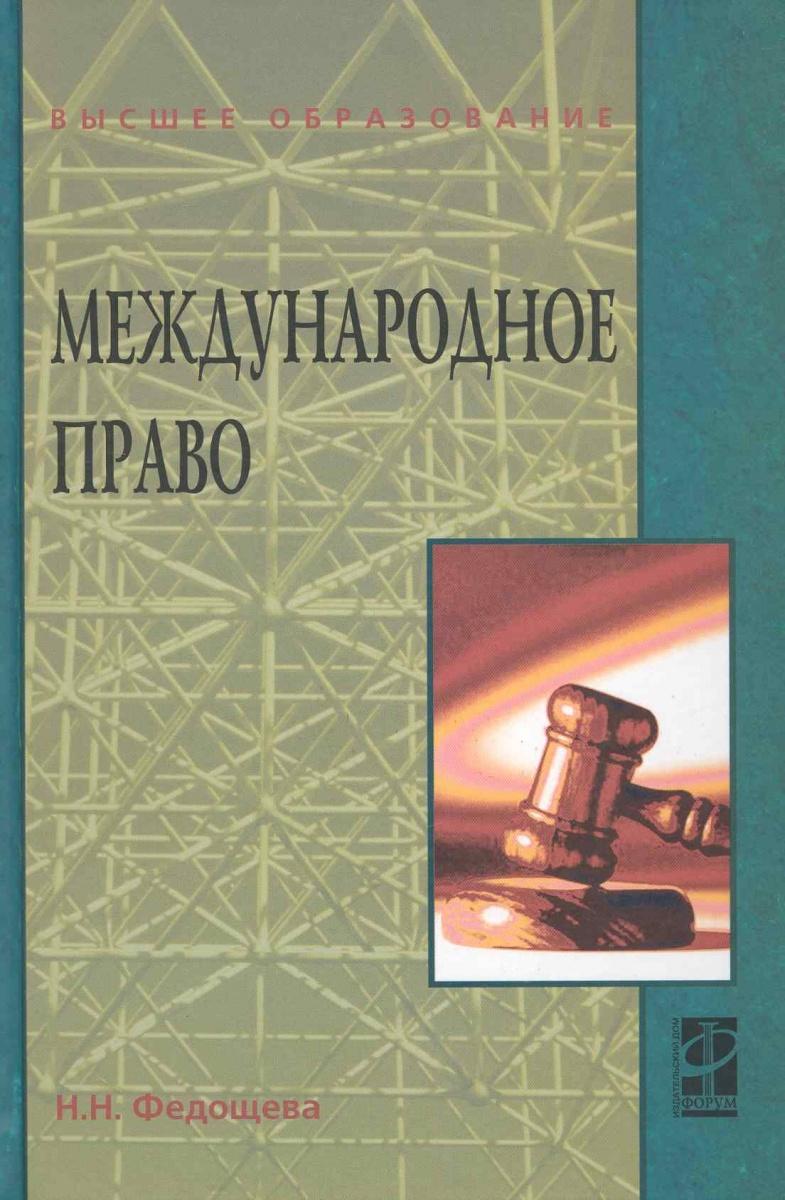 Федощеева Н. Международное право Учеб. пос. цена 2017