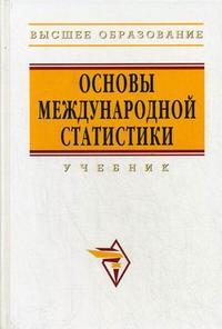 Иванов Ю. (ред) Основы международной статистики
