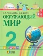 Окружающий мир. Учебник для 2 класса общеобразовательных организаций. В 2-х частях. Часть вторая