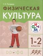 Физическая культура. 1-2 классы. Учебник для общеобразовательных учреждений.