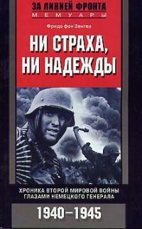Ни страха ни надежды Хроника Второй мировой войны глазами немецкого генерала 1940-1945