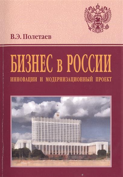 Бизнес в России. Инновации и модернизационный проект. Монография