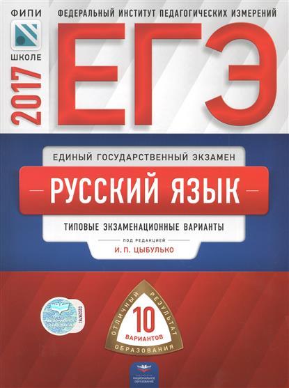 ЕГЭ 2017. Русский язык. Типовые экзаменационные варианты. 10 вариантов