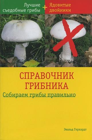 Справочник грибника