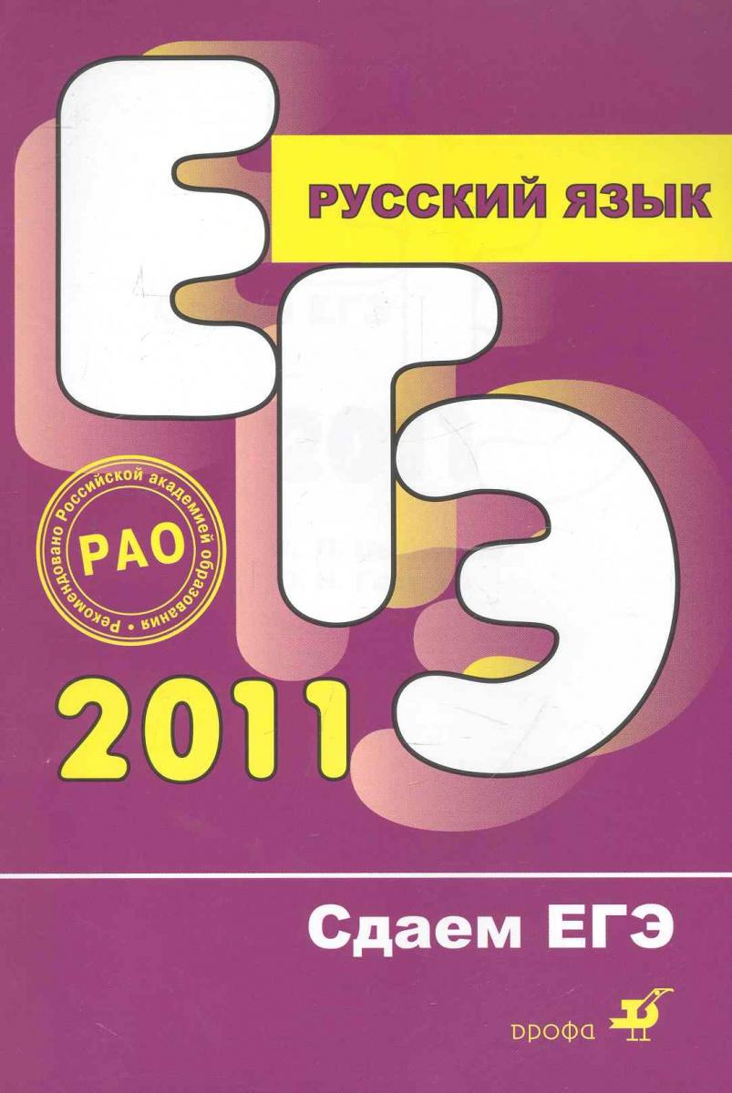 ЕГЭ 2011 Русский язык