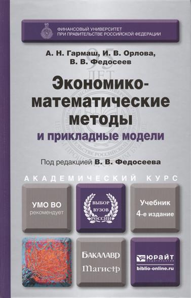 Экономико-математические методы и прикладные модели. Учебник для бакалавриата и магистратуры. 4-е издание, переработанное и дополненное