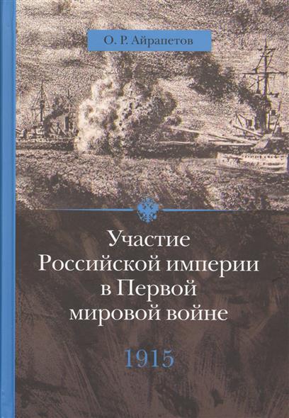 Айрапетов О. Участие Российской империи в Первой мировой войне. 1915