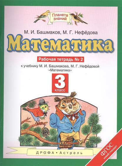 """Математика. Рабочая тетрадь №2. 3 класс. К учебнику М.И. Башмакова, М.Г. Нефедовой """"Математика"""""""