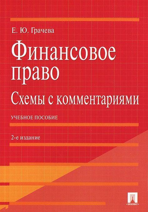 Грачева Е. Финансовое право Схемы с комментариями victorinox нож для филе victorinox 5 3700 20