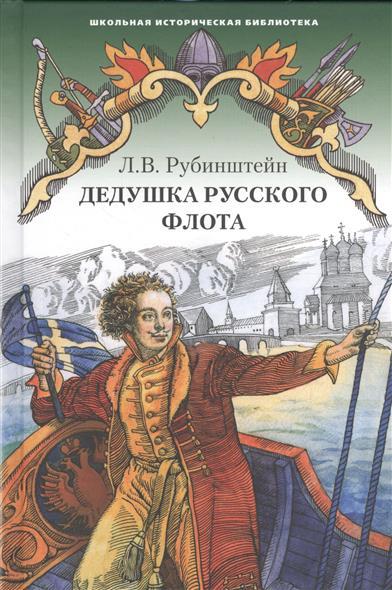 Дедушка русского флота. Повести