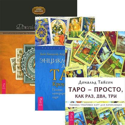 Таро — просто, как раз, два, три. Энциклопедия арканов Таро Кроули. Целостный взгляд на историю Таро (комплект из 3 книг)