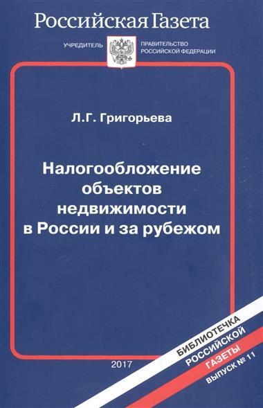 Налогообложение объектов недвижимости в России и за рубежом