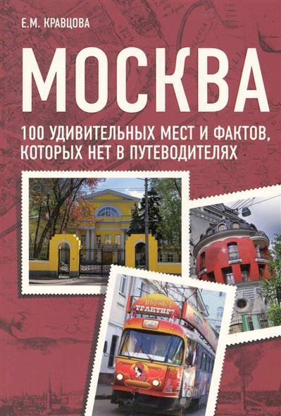 Кравцова Е. Москва 100 удивительных мест и фактов... забродина е москва литературная 100 адресов которые необходимо увидеть