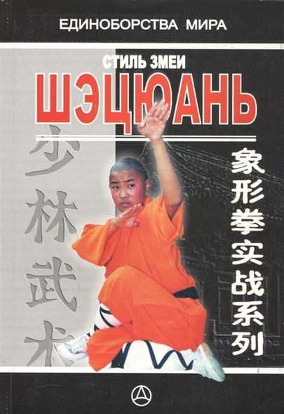 Стиль Змеи-Шэцюань. Практическое руководство