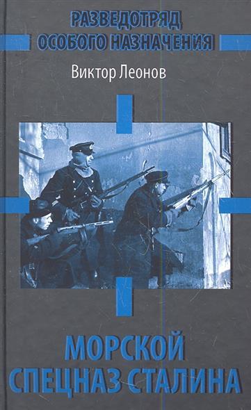 Морской спецназ Сталина