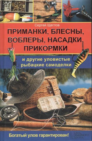 Приманки, блесны, воблеры, насадки, прикормки и другие уловистые рыбацкие самоделки