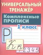 Комплексные прописи. 1 класс