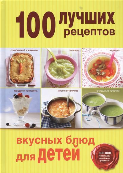 Братушева А. (ред.) 100 лучших рецептов вкусных блюд для детей синельникова а 213 рецептов вкусных блюд для аллергиков