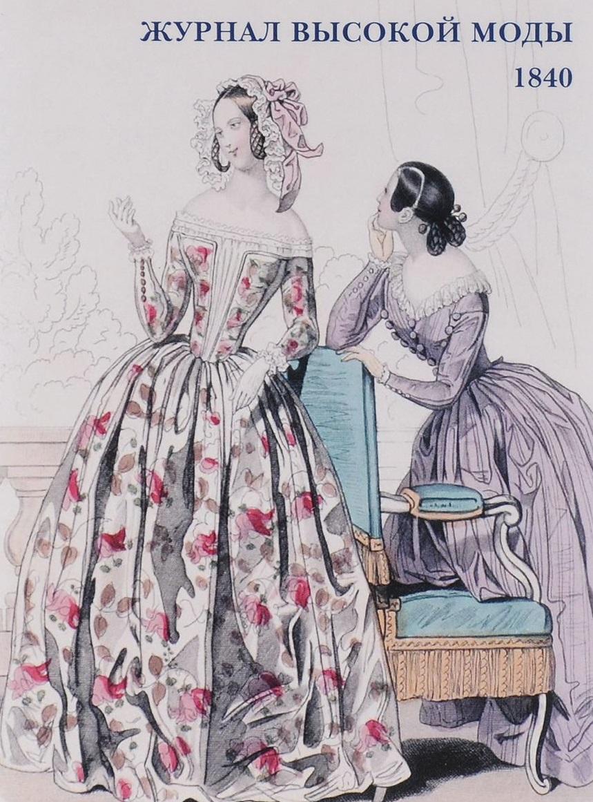 Журнал высокой моды. 1840. Набор открыток