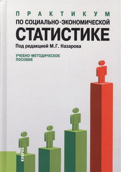 Назаров М. (ред.) Практикум по социально-экономич. статист. Уч.-метод. Пособ.