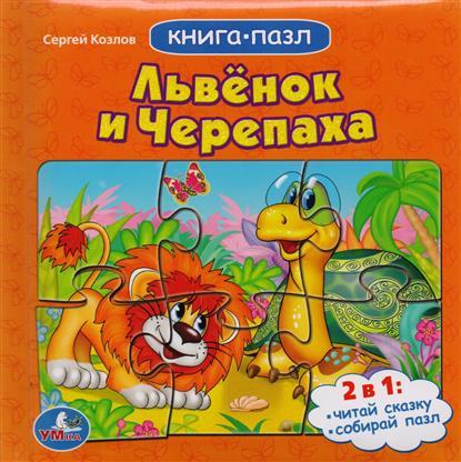 Козлов С. Львенок и Черепаха. Книга-пазл