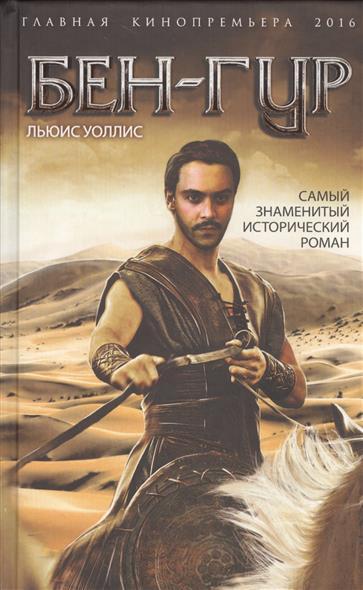 Уоллис Л. Бен-Гур. Самый знаменитый исторический роман ISBN: 9785906861863