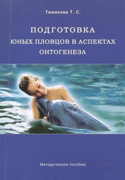 Тимакова Т. Подготовка юных пловцов в аспектах онтогенеза. Методическое пособие ISBN: 5867310353