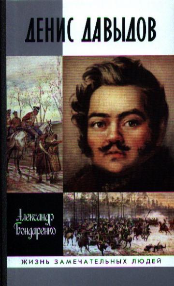 Бондаренко А. Денис Давыдов