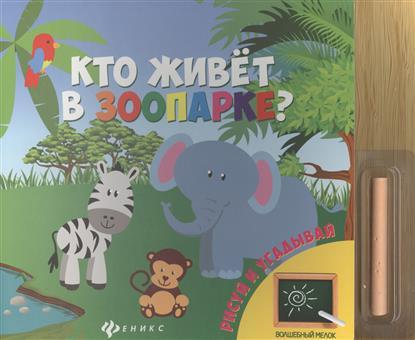 Кто живет в зоопарке? книги феникс премьер кто живет в зоопарке