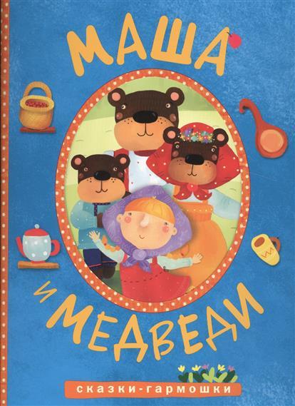Вилюнова В.: Маша и медведи