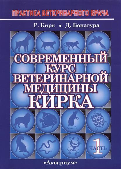 Современный курс ветеринарной медицины Кирка. Мелкие домашние животные. В двух частях. Часть 1 (комплект из 2 книг)