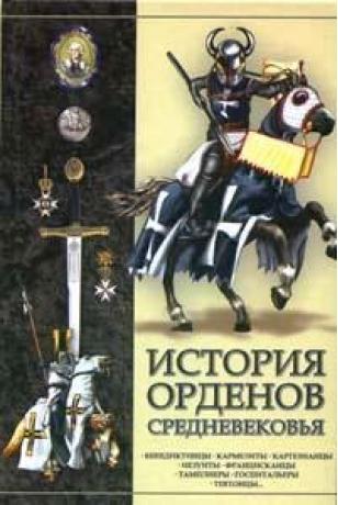 Гусев И. История орденов средневековья гусев и астрономия