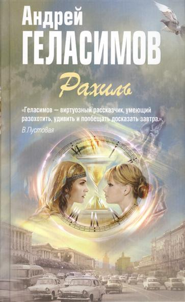 Геласимов А. Рахиль рахиль ра стихи ii