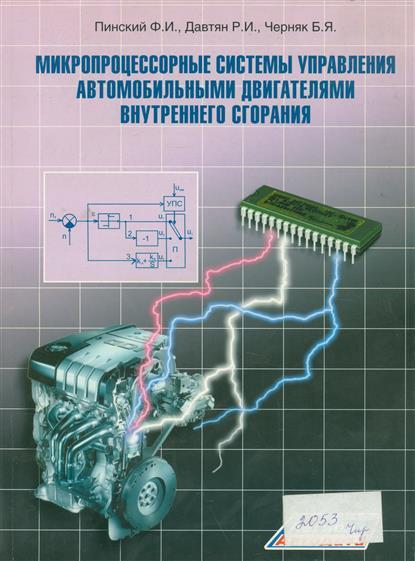 Микропроцессорные системы управления автомобильными двигателями внутренного сгорания. Учебное пособие