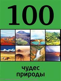 Андрушкевич Ю. 100 чудес природы андрушкевич ю 100 удивительных стран мира