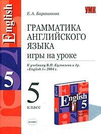 Грамматика англ. языка 5 кл Игры на уроке