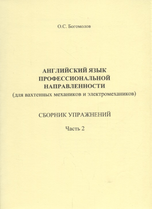 Английский язык профессиональной направленности (для вахтенных механиков и электромехаников). Сборник упражнений. Часть. 2
