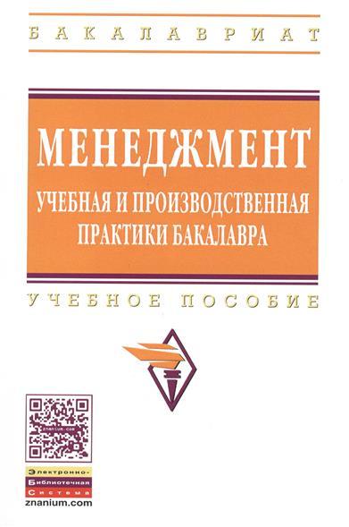 Звонников В.: Менеджмент: учебная и производственная практики бакалавра. Учебное пособие