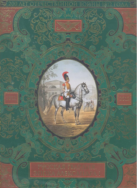 Потрашков С. Русская гвардия Эпоха Александра 1 № 2 ISBN: 9785699517114