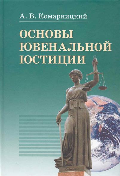 Комарницкий А. Основы ювенальной юстиции Учебник