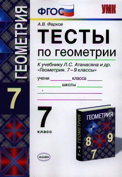 Тесты по геометрии. К учебнику Л.С. Атанасяна и др.