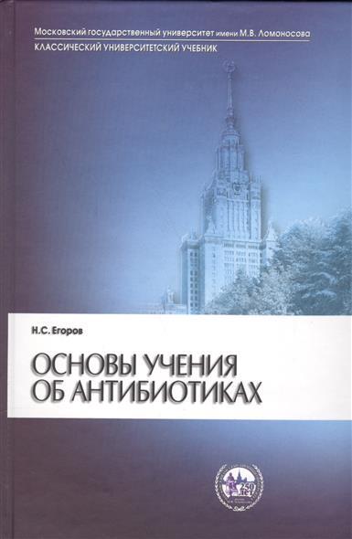 Егоров Н. Основы учения об антибиотиках о н калинина основы аэрокосмофотосъемки