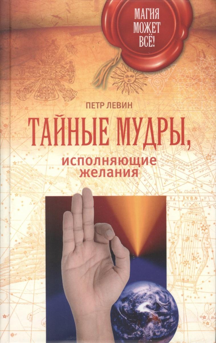 Левин П. Тайные мудры, исполняющие желания